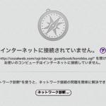 MacBook Proでスリープ復帰後にネットが繋がらなくなる時の簡単な対処法